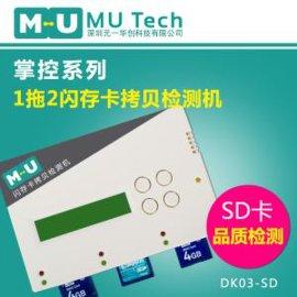 1-2闪存卡便携式拷贝机,SD卡容量,品质检测,专业备份仪器小拷贝机