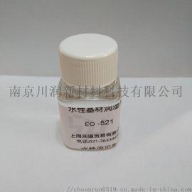 水性润湿剂 皮革表面用水性润湿剂 有机硅水性润湿剂