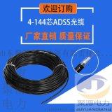 ADSS光纜-全介質自承式光纜