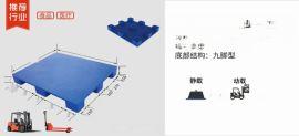 新乡九脚平板塑料托盘,仓储货架防潮板垫仓板1210