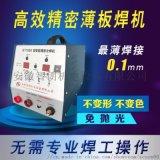 厂家直销安徽智朗仿激光冷焊机