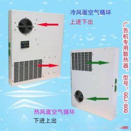 公交候车厅站台LED广告屏降温散热专用80W/K热管式换热器
