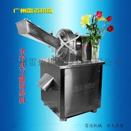 中药材  不锈钢水冷式粉碎机