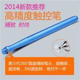 时尚礼品定制 通用手机触控笔 手写笔 触屏笔 电容笔 精准 特细