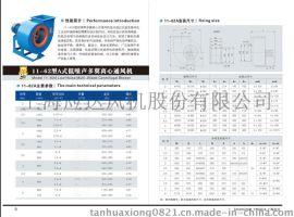 11-62型A式离心通风机、高温中压离心风机