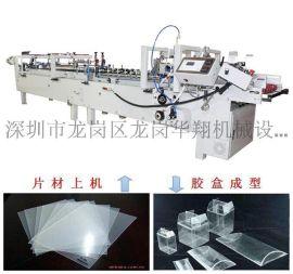 华翔 HX-80B 全自动胶盒粘合机