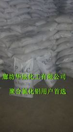环保型污水处理剂 聚合氯化铝 高纯化工试剂大全