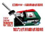 出口型號 萊州紅鶴HW-5加力式潤滑油添加劑作用