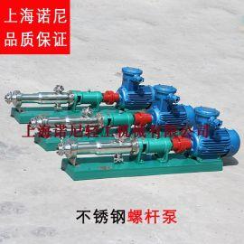 G15-1系列配防爆电机不锈钢螺杆泵