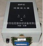 DFC-1100伺服放大器