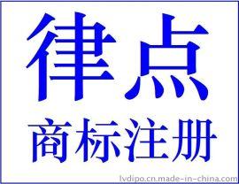 上海商标注册 上海商标申请 上海商标国际注册