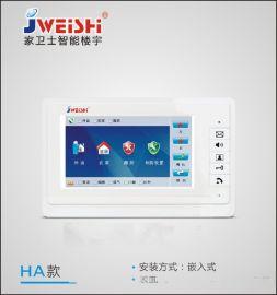 商场楼宇设备家卫士JS-HA款7寸室内分机可视对讲