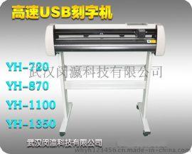 瀛和YH-360刻字机 广告刻字机 剪纸刻字机