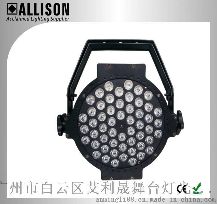 LED扁帕灯/全彩三合一帕灯
