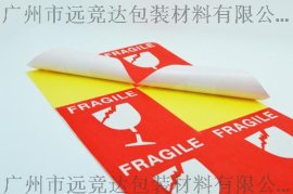 不干胶易碎标签 易碎标签纸 易碎贴纸厂家