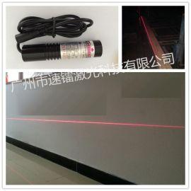 裁床辅助标线器 ,红外线激光定位仪, 一字线红光指示器
