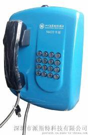 ATM银行免拨直通热线壁挂式自助电话机