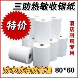 大厂直销天津广鑫晨纸业三防热敏纸80*60,收银纸,厨房专用小票据打印纸