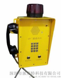 IP扩音广播电话机工业话站