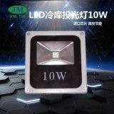 河北冷庫1.8-2.5米小型冷庫專用投光燈LED冷庫投光燈10W防水防潮耐低溫