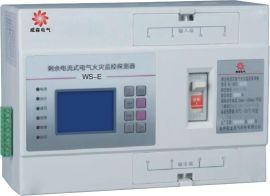 威森电气DH-A-FT/100电气火灾监控器   王文娟18691808189