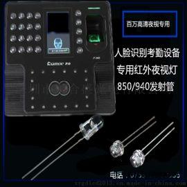 人脸识别考勤机专用5MM 90度 850红外LED灯