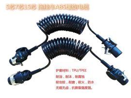 重型运输车ABS系统用连接电缆7芯,工程机械弹簧线,5芯挂车螺旋电缆