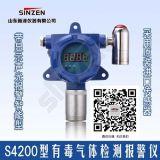 山东新泽仪器便携式气体检测仪S4000型便携式气体检测仪价格优惠