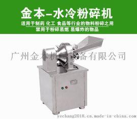 食品药材水冷  粉碎机/304号食品不锈钢粉碎机