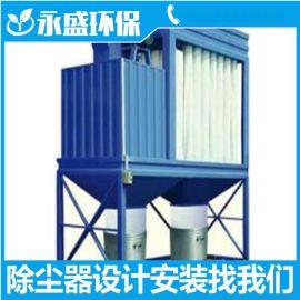 供应单机袋式除尘器 生物质锅炉布袋除尘器型号齐全