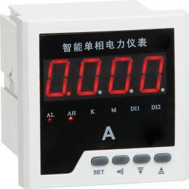可编程单相数显仪表 测量电流电压功率表 厂家直销 价格优惠
