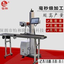 厂家直销激光喷码机 全自动送料激光打标机 打标设备