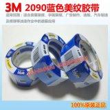 供应3M 2090美纹纸胶带 3D打印机专用胶带