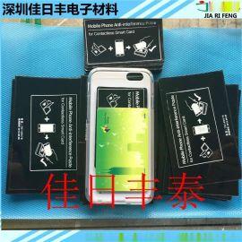 **抗干扰铁氧体片 地铁公交卡DIY手机防磁贴 nfc天线铁氧体片
