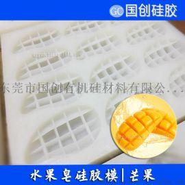 泰国进口原料芒果手工精油水果皂模具硅胶 香皂洗面皂硅胶模具