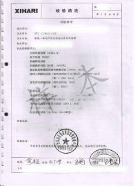 高低压电器认证咨询