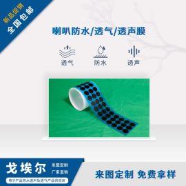 直銷定制喇叭防水透聲膜 來圖定制