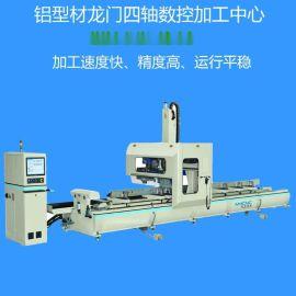工業鋁數控加工中心 汽車配件四軸加工中心廠家直銷