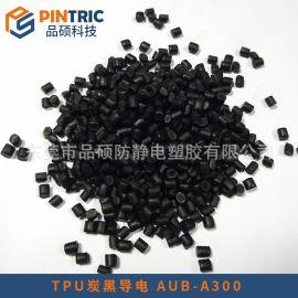 品硕 导电TPU AUB-A300 炭黑导电防静电TPU 导电塑料实力厂家生产