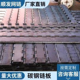专业制作各种链板  输送机链板   碳钢链板