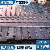 專業製作各種鏈板  輸送機鏈板   碳鋼鏈板