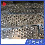 Q235材質熱鍍鋅防滑板網 安全踏步衝孔板網 腳踏網