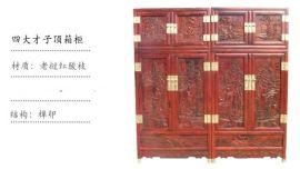哪家的红木顶箱柜好 榫卯工艺中式古典家具