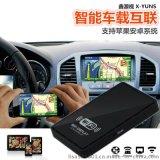 汽車影音播放DVD GPS 導航多屏互動無線共用 安卓同屏蘋果鏡像Miracast Airpaly A7