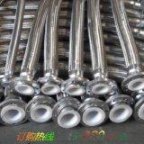 藍翔生產銷售JTW型金屬軟管  規格全  大量現貨      歡迎訂購