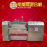 不鏽鋼電加熱臥式槽形混合機橫軸密封攪拌真空混合機