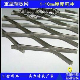 重型钢板网,10mm厚重型钢板网,喷漆重型钢板网