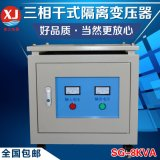 山东上海广东三相隔离变压器SG-8KVA干式隔离控制变压器