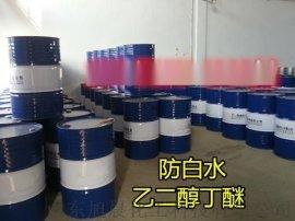 山东乙二醇丁醚厂家 防白水生产厂家价格低质量高现货