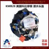 进口科比摩根KMB18潜水头盔50米以下重潜打捞 全面罩头盔